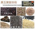 (茂格生機)黑五寶穀珍粉--100%無加糖/250g
