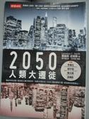 【書寶二手書T8/科學_MEH】2050人類大遷徙_廖月娟, 羅倫思.史密斯