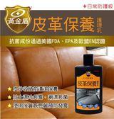 【黃金盾】皮革保養護理乳 (真皮保養) 200ml