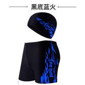 泳褲 男士泳褲+泳帽平角溫泉大碼寬鬆游泳衣時尚泳鏡裝備五件套裝 2色
