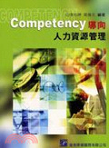 二手書博民逛書店《COMPETENCY導向人力資源管理》 R2Y ISBN:98
