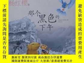 二手書博民逛書店笑貓日記-罕見那個黑色的下午Y7688 楊紅櫻 明天出版社 出版