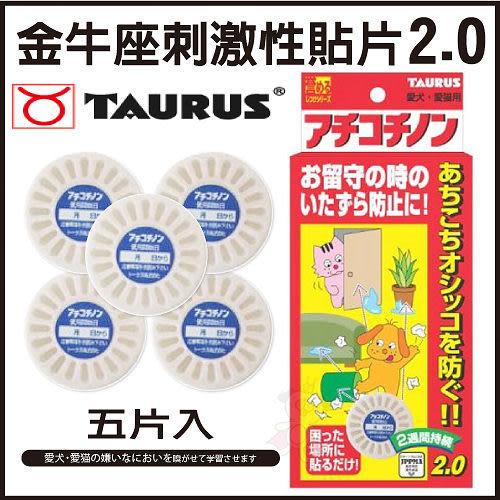 *WANG *日本 金牛座 - 刺激性貼片2.0 犬貓用