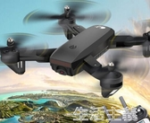 無人機 無人機航拍高清專業迷你遙控小飛機感應飛行器超長續航直升機玩具 新年禮物