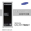 【台灣中文版】三星 Note4 / SM-N910U / N9100 原廠電池 3220mAh EB-BN910BBT Note4 原廠電池 附電池收納盒