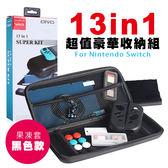 [哈GAME族]滿399免運費●含13種配備●OIVO Nintend Switch NS 13in1主機收納保護套組 黑色款 IV-SWT01