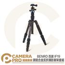 ◎相機專家◎ BENRO 百諾 IF19...