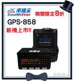 【真愛88】【南極星】 GPS-858 彩屏雙顯示 分體測速器