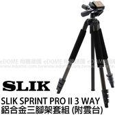 SLIK SPRINT PRO II 3 WAY GM 鐵灰色 鋁合金三腳架套組 附三向雲台 (24期0利率 免運 立福公司貨) SPRINT 系列