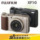 富士 FUJIFILM XF10 數位相機 公司貨 APS-C 類單 4K 台南 晶豪野專業攝影