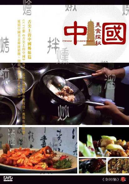 中國美食探秘 DVD 4片裝 全8集 (購潮8)