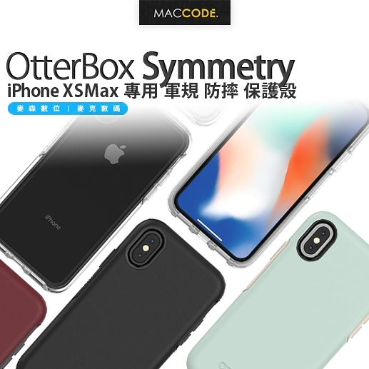 OtterBox Symmetry iPhone XS Max 6.5吋 炫彩 軍規 防摔 保護殼