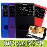 E68精品館 雙視窗 隱形磁扣皮套 富可視 InFocus M370 透視開窗 免掀蓋 保護套 軟殼 手機套 可立支架
