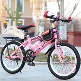 兒童自行車 18/20/22寸山地車男女學生單車腳踏車
