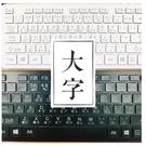 (現貨)大字鍵發光巧克力鍵盤 【多廣角特...