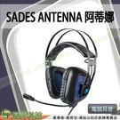 【24期零利率】SADES賽德斯 Antenna 阿蒂娜 plus 電競耳麥 7.1 USB 好禮三重送+Gigastone 16GB隨身碟