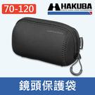 【鏡頭袋】70-120 日本 HAKUBA 潛水布材質 LENS POUCH 鏡頭套 鏡頭筒 HA241884