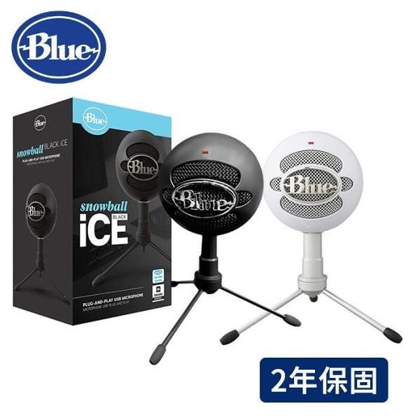 【南紡購物中心】美國Blue Snowball ice 小雪球 USB麥克風 直播錄音推薦