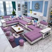 沙發 北歐布藝沙發客廳可拆洗整裝大戶型現代簡約轉角功能皮布沙發組合 第六空間 MKS