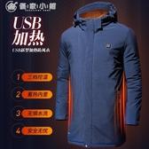 智慧加熱衣服石墨烯充電發熱外套男冬季電暖溫控全身電熱羽絨棉服YXS  優家小鋪