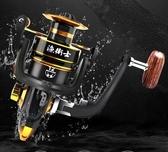 漁輪漁輪魚輪紡車輪全金屬漁線輪不銹鋼海竿輪魚線輪海桿輪遠投輪 伊鞋本鋪