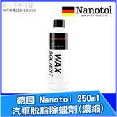 德國 Nanotol 汽車脫脂除蠟劑(濃縮) 250ml 除蠟劑 汽車除蠟 脫蠟劑 脫脂液 除脂液 汽車保養