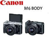 [EYEDC] Canon EOS M6 BODY 單機身 彩虹公司貨 (一次付清) 回函送64G SD V30記憶卡+郵政禮卷$2000(12/31)