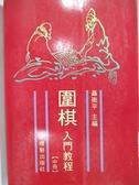 【書寶二手書T5/嗜好_H6I】圍棋入教程(中冊)_聶衛平/著