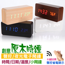 創意原木時鐘AJ-6035 LED木頭質...