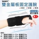 攝彩@雙金屬板固定護腕(單入) 腕關節手掌鋼板夾板固定 透氣手腕 護手掌 金屬板護手