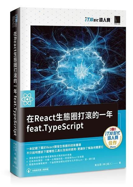 在React生態圈打滾的一年feat.TypeScript(iT邦幫忙鐵人賽系列書)