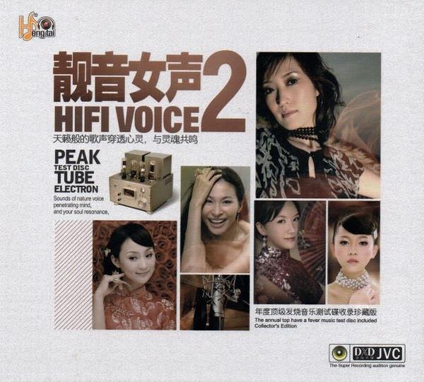 【停看聽音響唱片】【CD】靚音女声2