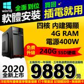 打卡雙重送 2020全新搶低價AMD四核3.4G內建獨顯晶片再升240G SSD極速硬碟含WIN10系統三年保可刷卡