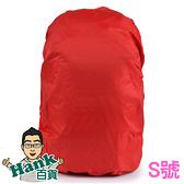 防水背包罩 戶外背包罩 防水套 防雨罩 防塵罩 保護罩 S【H051】