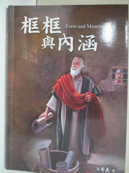 【書寶二手書T5/宗教_ILL】框框與內涵_江榮義