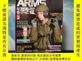 二手書博民逛書店罕見軍事裝備ARMS(2012年2月)Y404237