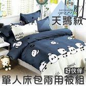床包 / MIT台灣製造.天鵝絨單人床包兩用被套三件組.好伙伴 / 伊柔寢飾