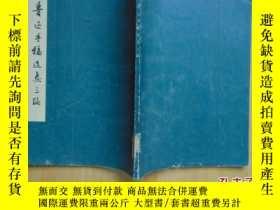 二手書博民逛書店罕見魯迅手稿選集三編=1973年1印-文物出版社Y6830