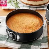 8寸活底活扣烤盤蛋糕模帶扣不黏烘焙模具工具烤箱圓形耐高溫diy 果果輕時尚