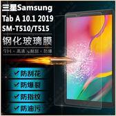 平板鋼化膜 三星 Galaxy Tab A 10.1 2019版 T510 T515 玻璃貼 9H防爆鋼化膜 超強防護 螢幕保護貼