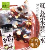 (缺貨預計6/20到貨)限時特價【阿華師】紅豆紫米薏仁水(15gx30入/罐) 穀早茶系列