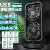 台灣現貨 比翼 USB風扇雙層塔扇搖頭10000mAh可充電電池桌面辦公室