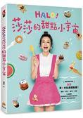 HALO!莎莎的甜點小宇宙:絕對味蕾天后莎莎的第1本私房甜點書!42道甜點,每一