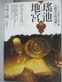 【書寶二手書T7/一般小說_GCH】瑤池地宮 之1-荒林古國_金萬藏