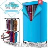 亞歷山大干衣機家用烘干機速干衣小型烘衣機嬰兒衣服風干機烘干器  220vNMS生活樂事館