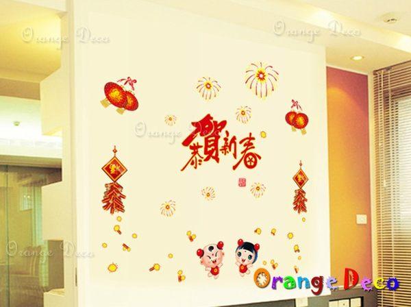 壁貼【橘果設計】恭賀新春 過年 新年 DIY組合/牆貼/壁紙/客廳臥室浴室室內設計裝潢春聯