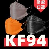 台灣製現貨 韓版KF94久富餘醫療口罩(愛馬仕橘、奶茶色) 4D立体剪裁4層醫療防護 10枚 4層過濾細菌