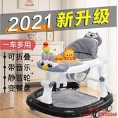 嬰兒學步車防o型腿多功能防側翻男寶寶女孩可坐學行起步車【齊心88】
