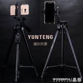 攝影架 手機拍照三腳架華為自拍三角支架快手直播神器戶外自照攝影相機架 晶彩生活