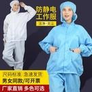靜電衣服工作服上衣連身女富士康分體式套裝長款大碼防護防塵服男 快意購物網